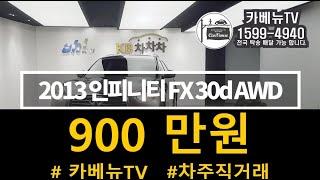 판매완료]]2013 인피니티 FX30d 중고 중고차 인…