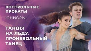 Фигурное катание Предсезонные прокаты 2020 21 Юниоры Танцы на льду