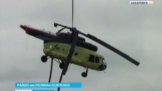 Вести-Хабаровск. Подробности спасательной операции вертолета Ми-8