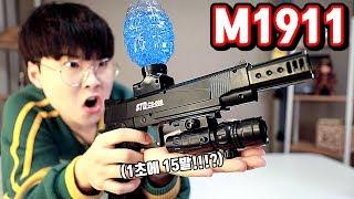 1초에 15발이 나간다고!!? M1911 권총 리뷰!! (역대급연사력)