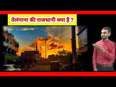 तेलंगाना की राजधानी क्या है। What is the capital of Telangan
