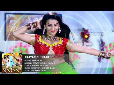 Patar Chhitar Chotki Jahjiya | SARKAR RAJ | Pawan Singh | Akshara Singh Bhojpuri Hot Songs 2016 New