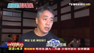 TVBS新聞網:http://news.tvbs.com.tw/ ○TVBS官網:http://www.tvbs.com...