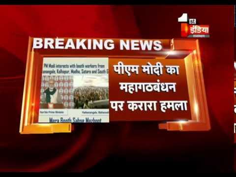 PM मोदी का महागठबंधन पर करारा हमला