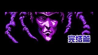 【忍者龍劍傳2】FC電影級遊戲 | 到底講了個什麽事?(下)