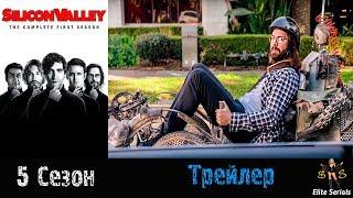 """Сериал """"Кремниевая долина""""/""""Silicon Valley"""" - Русский трейлер 5 сезон 2018"""