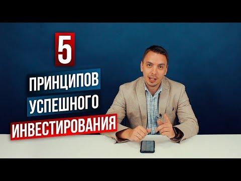 Мои 5 золотых принципов успешного инвестирования - Дмитрий Черёмушкин