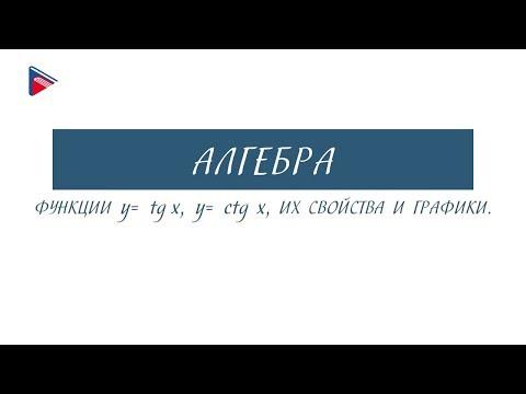 10 класс - Алгебра - Функции Y = Tg X, Y = Ctg X, их свойства и графики