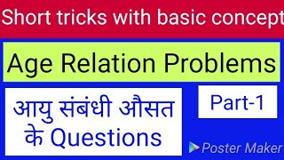 Age relation problems || part-1 || आयु संबंध || age relation short tricks || #agerelation #आयु #age