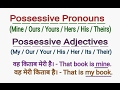 POSSESSIVE PRONOUNS &  ADJECTIVES - MY MINE OUR OURS YOUR YOURS HIS HER HERS IN ENGLISH HINDI