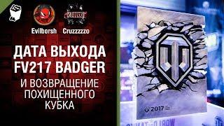 Дата выхода FV217 «Badger» и возвращение похищенного кубка - Танконовости №154 [World of Tanks]