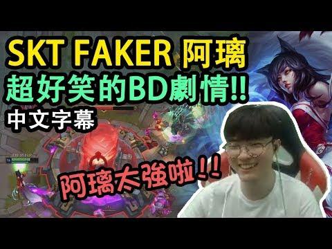 終於等到Faker的阿璃!! 還有超好笑的BD.. 阿璃太強了! (中文字幕)