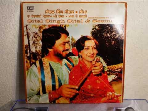 Sital Singh Sital & Seema Full Punjabi Folk Album (VinylRip)