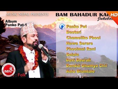 Bam Bahadur Karki Audio Jukebox || Musicnepal