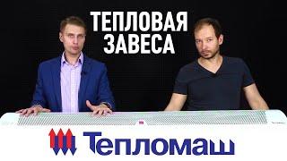 Обзор завесы от Российского произодителя ТЕПЛОМАШ серии 200