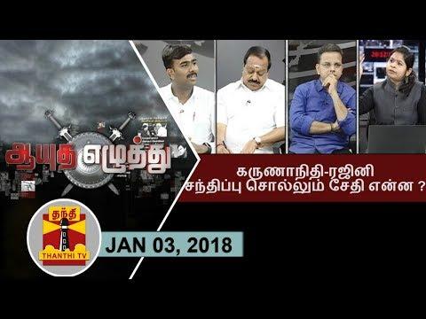 (03/01/2018) Ayutha Ezhuthu - Debate on 'Rajinikanth Meeting DMK Chief Karunanidhi'