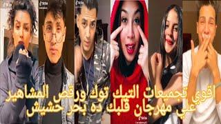 اقوي تجميعات التيك توك ورقص المشاهير علي مهرجان قلبك ده بحر حشيش