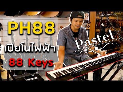 📌รีวิว l เปียโนไฟฟ้า Pastel PH88  88 Keys รุ่นใหม่บางเฉียบ!!! แฮม Music Entrance