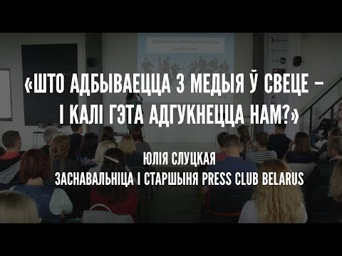 Лекцыя Юліі Слуцкай, Press Club Belarus [Media Summit Minsk]