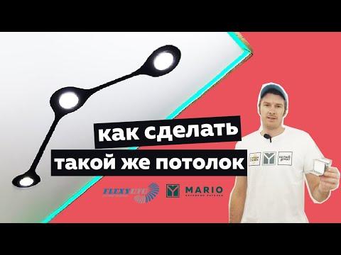 НАТЯЖНОЙ ПОТОЛОК - профиль-конструктор от FLEXY / Натяжные Потолки MARIO