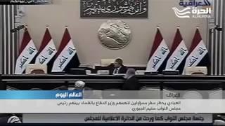 العبادي يمنع سفر رئيس البرلمان وعدد من النواب للتحقيق في تهم فساد وجهت لهم من قبل وزير الدفاع