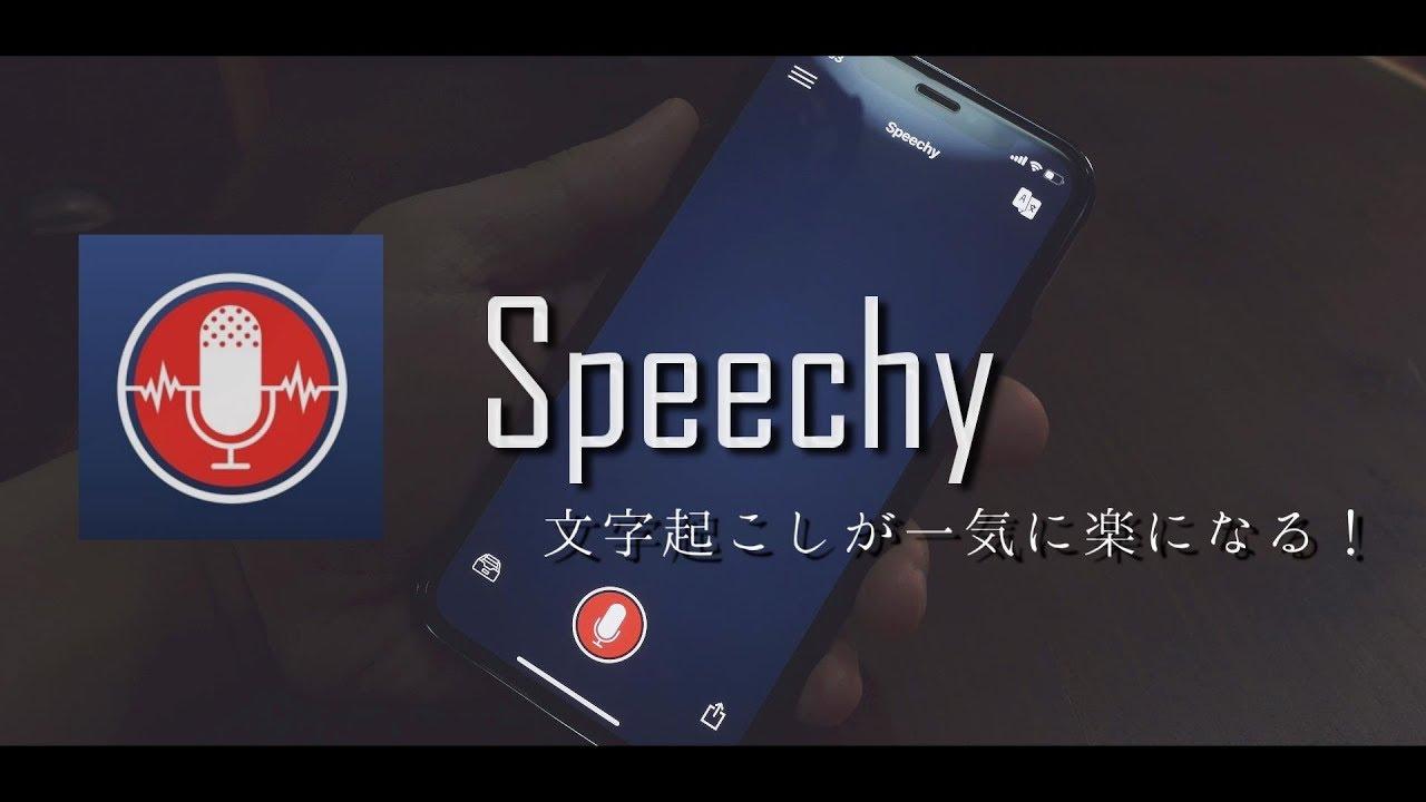 ボイスメモ 起こし Iphone 文字
