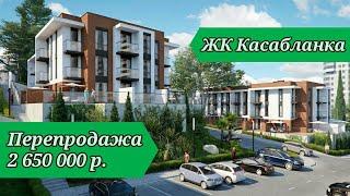 ЖК Касабланка от Инвестора | Ниже рынка | Купить квартиру в Сочи | Инвестиции в недвижимость