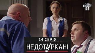 «Недотуркані» – новый комедийный сериал - 14 серия | комедийный сериал 2016