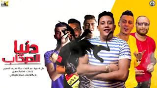 """مهرجان """" دنيا الصحاب """" حمو بيكا - علي قدورة - نور التوت - شريف المصري - توزيع فيجو الدخلاوي 2019"""