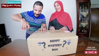 اشترينا اغلى صندوق عشوائي👈^بقيمة 1۰۰۰$💪مفاجات بالهبل!!! Mystery✌️Box Unboxing😱WARNING Scary