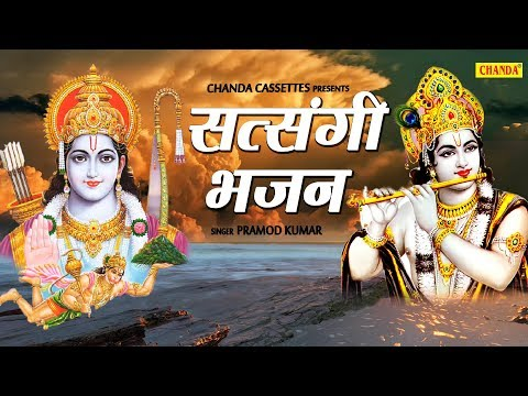 मानव में मानवता नहीं | Manav Me Manavta Nahi | Pramod Kumar | Satsangi Bhajan | Bhajan Kirtan