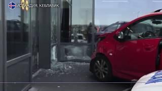 Автомобиль протаранил здание аэропорта в Исландии