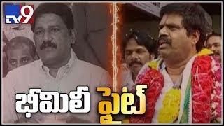 AP Politics : War of words between Ganta Srinivasa Rao and Avanthi Srinivas - TV9
