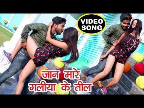 NEW BHOJPURI VIDEO SONG 2018 - Galiya Ke Til - Dhaasu Singh - Bhojpuri Hit Songs 2018 new