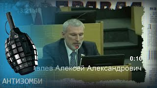 Алексей Журавлев. Вся правда жизни одиозного депутата — Антизомби на ICTV