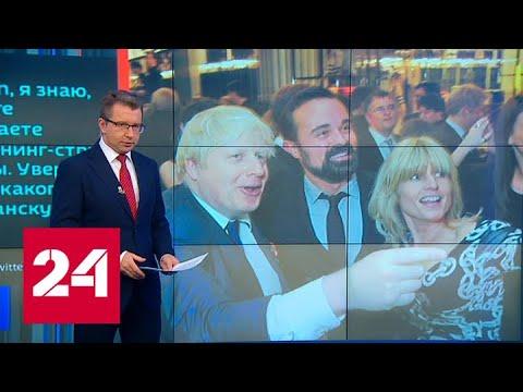 Агент Кремля: Бориса Джонсона обвинили во встречах с посланником КГБ - Россия 24