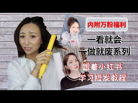 I Followed Short Hair Tutorials On Red+10,000 Subscriber Giveaway 跟着小红书学习短发教程+万粉抽奖[MsLindaY]