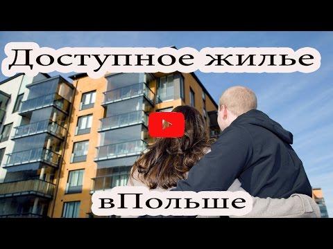 Как снять жилье в Польше - ДЕШЕВО!