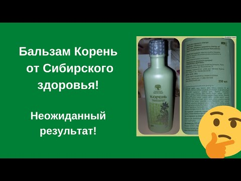 Сибирское здоровье Корень (бальзам).  Неожиданный результат!