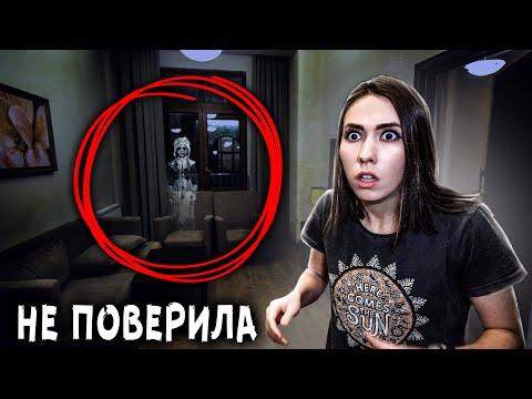 Когда ты увидишь призрак у себя дома никогда не подходи к нему ночь в отеле с призраками 4К ULTRA HD