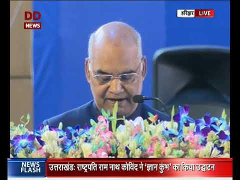 President Kovind addresses Gyan Kumbh at Haridwar