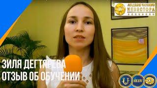 Зиля Дегтярева | Отзыв об обучении в Академии Частного Инвестора