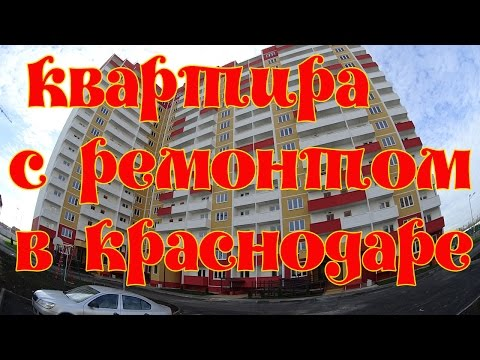 Двухкомнатная квартира с ремонтом в Краснодаре - описание