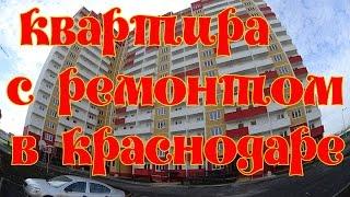 Двухкомнатная квартира с ремонтом в Краснодаре - описание(В Краснодаре в новостройках можно купить квартиры не только с предчистовым и черновым ремонтом, но и с..., 2015-11-20T05:37:17.000Z)