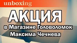 АКЦІЯ ''UNBOXING (aka анкоробкинг, а по-російськи розпакування)'' в Магазині головоломок Максима Чечнева