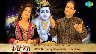 Download Nand Yaishoda Ka Tu Lalla  - Kripa Karo Bhagwan | Anup Jalota & Kavita Mathrani MP3 song and Music Video
