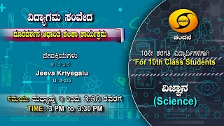 10th Class | Science | Day-120 | 3PM to 3.30PM | 27-01-2021 | DD Chandana