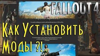 Fallout 4 Как Установить Моды через NexusModManager и Вручную