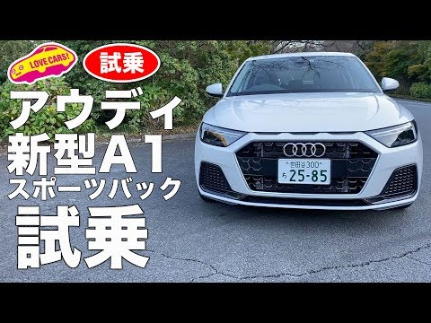 【試乗】アウディ新型A1スポーツバックをアネスト岩田ターンパイク箱根で乗ってみる