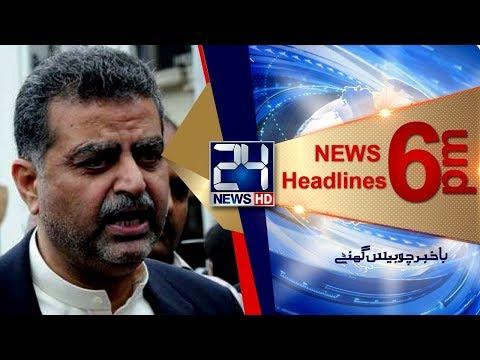 News Headlines   6:00 PM    21 June 2018   24 News HD